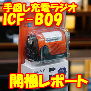 ICF-B09