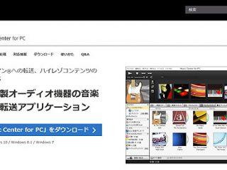 新ウォークマン転送アプリ『Music Center for PC』リリース
