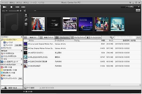 こちらが「Music Center for PC」のホーム画面になります。ね、x,アプリそのものです。