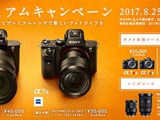 【α7 IIシリーズ対象】最大3万円キャッシュバック『αプレミアムキャンペーン』は15日まで