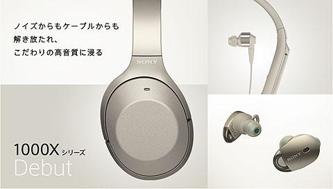 【プレスリリース】ワイヤレスヘッドホン『1000X』シリーズ日本正式発表