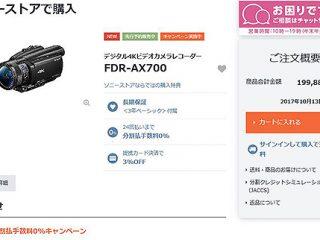 4K HDR撮影が出来る新型ハンディカム『FDR-AX700』ソニーストアにて先行予約開始!