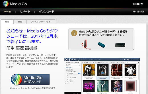 『Media Go』が12月末にダウンロードサービス終了