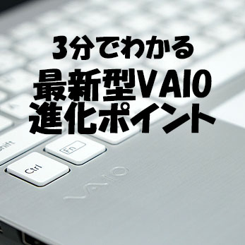 NewVAIO-S_16.jpg.pagespeed.ce.XdtwheKkWz