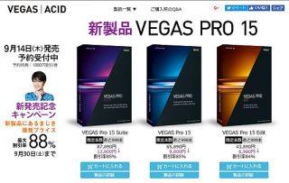 VEGAS PRO 15が9月14日発売