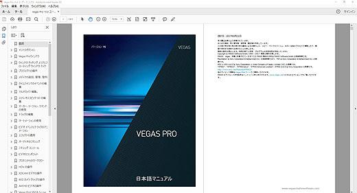 vegas pro 15 manual pdf