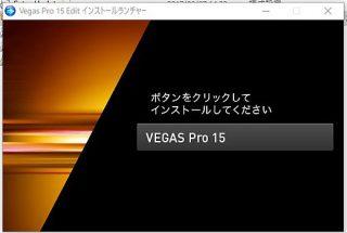 『VEGAS Pro 15』体験版でファーストインプレッション