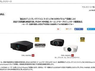 【プレスリリース】4K HDR対応 ホームシアタープロジェクター『VPL-VW745』『VPL-VW245』 発売