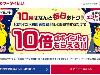dケータイ払い+で10月に10倍ポイントキャンペーン開催