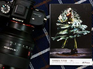 青柳裕久写真展『声』~ソニーストア大阪にて開催