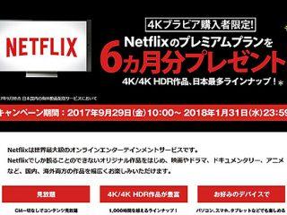 4K HDR作品が楽しめる「Netflixプレミアムプラン」6ヶ月分プレゼントキャンペーン