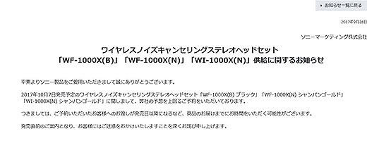 ワイヤレスノイズキャンセリングヘッドホン「WF-1000X」「WI-1000X」供給不足に関するお知らせ