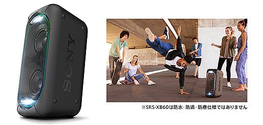 スマホの音楽を圧倒的な大音量・大音圧で楽しめるワイヤレスポータブルスピーカー「SRS-XB60」新登場
