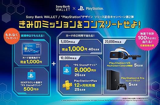 Sony Bank WALLET×PlayStation「きみのミッションをコンプリートせよ!」キャンペーン