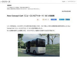 ソニーニュースリリース「New Concept Cart『SC-1』を開発」