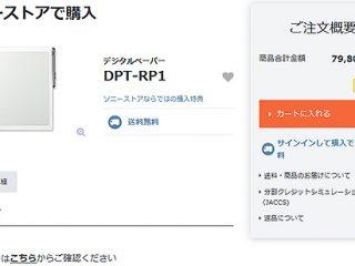 デジタルペーパー『DPT-RP1』がソニーストアにて販売再開!