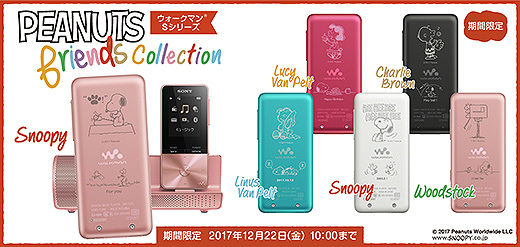 新しくなったウォークマン Sシリーズに「PEANUTS friends Collection」登場!