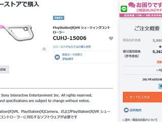 PSVR専用シューティングコントローラー『CUHJ-15006 』がソニーストアにて数量限定で販売再開しました!