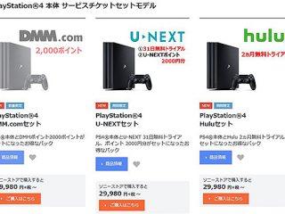 PS4&PS4 PROに期間限定でサービスチケット付きモデルが登場