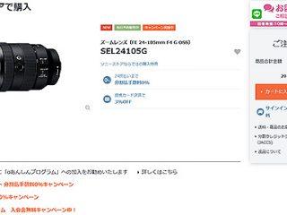 """""""α""""の新しい標準ズームレンズ『SEL24105G』ソニーストアにて先行販売開始!"""