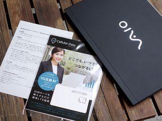 【レビュー】LTE搭載『VAIO S13』開梱&セッティングレポート