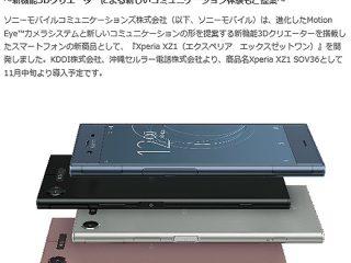 Motion Eyeカメラシステムを搭載したスマートフォン『Xperia  XZ1』をKDDIより発売