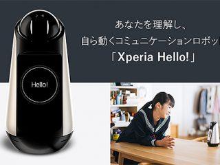 ソニーのコミュニケーションロボット『Xperia Hello!』新登場!