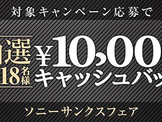 抽選で2018名に1万円キャッシュバック!「ソニーサンクスフェア」のご案内