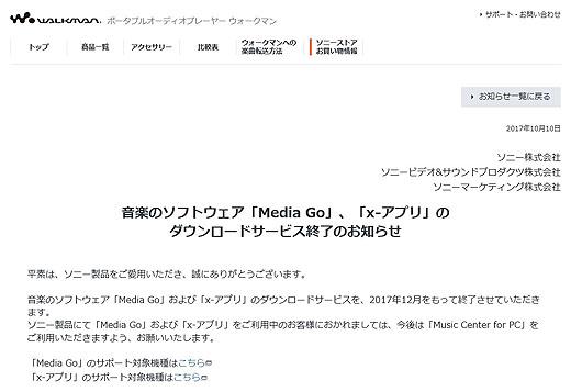 Media Go』『x,アプリ』ダウンロードサービス終了のお知らせ