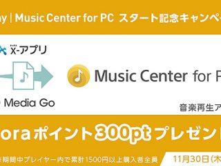 Sony | Music Center for PCスタート記念キャンペーンで対象者にmoraポイント300ptプレゼント!