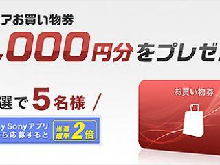 My Sonyアプリで確率2倍!抽選で5名にソニーストアお買い物券50,000円分をプレゼント !