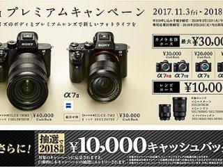 【α7 IIシリーズ対象】最大3万円キャッシュバック『α7 IIプレミアムキャンペーン』が本日よりスタート!