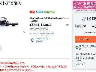ソニーストアにて新型PlayStation VR『CUH-ZVR2』の先行予約販売開始!