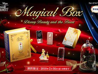 プレゼントにおすすめ!ウォークマンSシリーズに「Disney Princess Magical Box Beauty and the Beast」新登場!