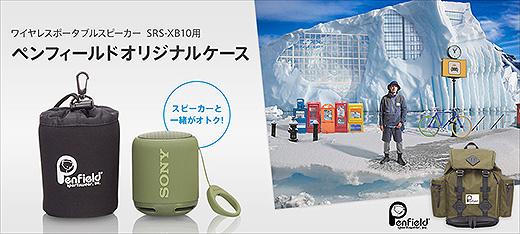 ワイヤレスポータブルスピーカー「SRS-XB10」にPenfield製オリジナルケースが登場!