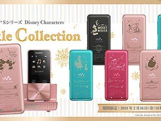 Disneyキャラクターのデザインが選べるウォークマン Sシリーズ『Disney Characters Twinkle Collection 』新登場!