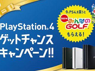 明日、11月23日から「PlayStation 4 ゲットチャンスキャンペーン!!」 開催!