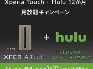 『Xperia Touch』購入者にもれなくプレゼント!「Hulu」12カ月見放題キャンペーン