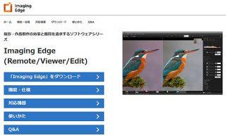 ソニーの新画像編集ソフト『Imaging Edge』がリリース
