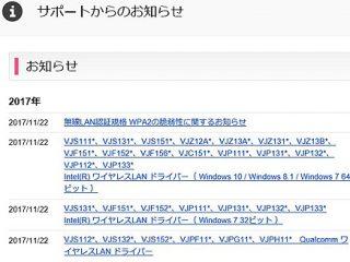 VAIO(株)製PCにワイヤレスLANドライバーの提供開始