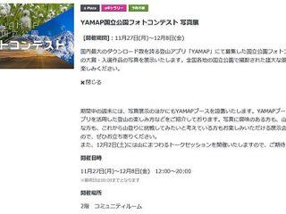 ソニーストア福岡天神にて『YAMAP国立公園フォトコンテスト写真展』開催
