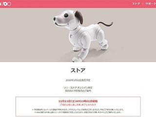 aiboの次回先行予約販売は11月11日の11時1分から