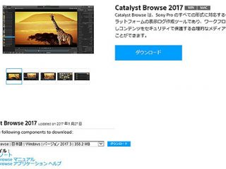 Catalyst Browse 2017がアップデート XAVC SのHDR出力対応に!