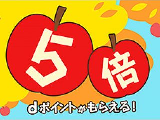 11月の『毎週おトクなd曜日』は金曜・土曜がdポイント5倍!