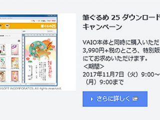 VAIOで「筆ぐるめ 25 ダウンロード版」同時購入キャンペーン実施中!