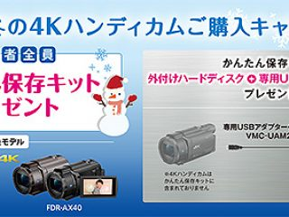 「ソニー冬の4Kハンディカムご購入キャンペーン」12月1日よりスタート!