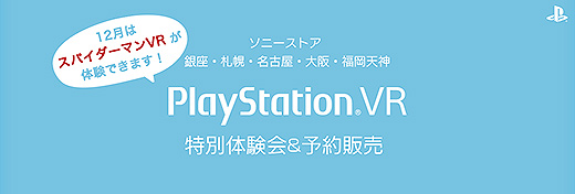 12月の「PS VR特別体験会」はスパイダーマンVRが登場!