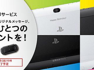 PlayStation Vita メッセージ刻印サービスが12月22日15時で終了へ!