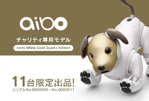ソニーがWWFジャパンの寄付を目的とした「aibo」チャリティオークション開始!