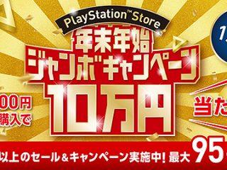 PlayStation Store 年末年始ジャンボキャンペーンのご案内